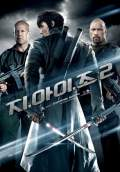 G.I. Joe 2: Retaliation (2013) Poster #11 Thumbnail