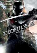 G.I. Joe 2: Retaliation (2013) Poster #22 Thumbnail