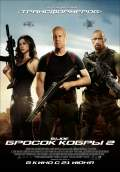G.I. Joe 2: Retaliation (2013) Poster #23 Thumbnail