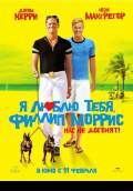 I Love You Phillip Morris (2010) Poster #2 Thumbnail