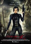 Resident Evil: Retribution (2012) Poster #6 Thumbnail