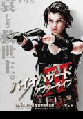Resident Evil: Afterlife (2010) Poster #11 Thumbnail