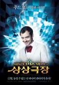 The Imaginarium of Doctor Parnassus (2009) Poster #17 Thumbnail