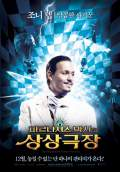 The Imaginarium of Doctor Parnassus (2009) Poster #18 Thumbnail