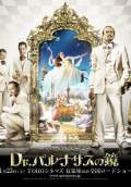 The Imaginarium of Doctor Parnassus (2009) Poster #25 Thumbnail