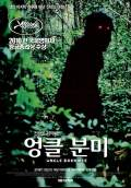 Uncle Boonmee Who Can Recall His Past Lives (2011) Poster #5 Thumbnail
