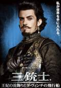 The Three Musketeers 3D (2011) Poster #21 Thumbnail