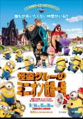 Despicable Me 2 (2013) Poster #24 Thumbnail