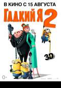 Despicable Me 2 (2013) Poster #6 Thumbnail