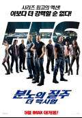 Fast & Furious 6 (2013) Poster #7 Thumbnail