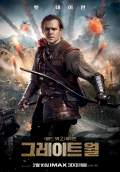 The Great Wall (2017) Poster #20 Thumbnail