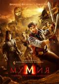 The Mummy: Tomb of the Dragon Emperor (2008) Poster #5 Thumbnail