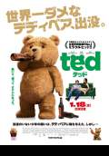 Ted (2012) Poster #6 Thumbnail