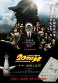20th Century Boys 2: The Last Hope (2009) Poster #1 Thumbnail