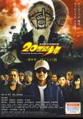 20th Century Boys 3: Redemption (2009) Poster #1 Thumbnail