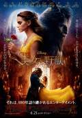 Beauty and the Beast (2017) Poster #30 Thumbnail