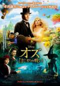 Oz The Great and Powerful (2013) Poster #7 Thumbnail