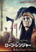 The Lone Ranger (2013) Poster #14 Thumbnail