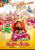 Wreck-It Ralph (2012) Poster #14 Thumbnail
