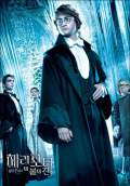Harry Potter and the Goblet of Fire (2005) Poster #12 Thumbnail