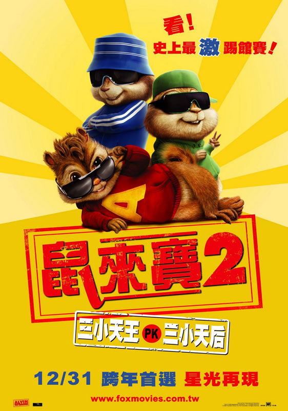 Alvin and the Chipmunks: The Squeakquel Poster #5