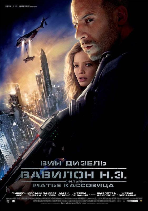 Babylon A.D. Poster #3
