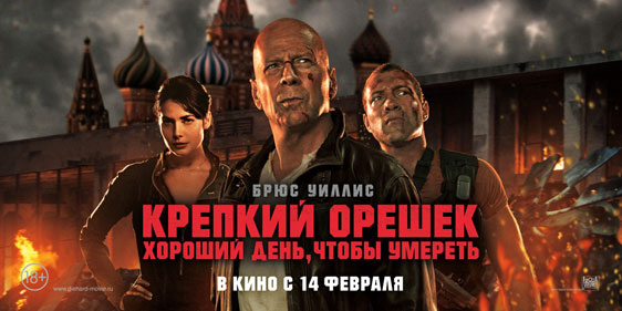 A Good Day to Die Hard Poster #4