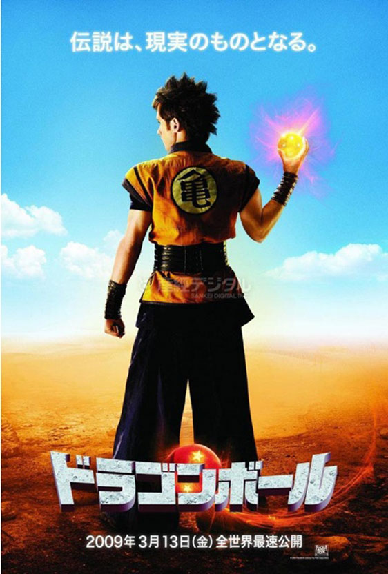 Dragonball Evolution Poster #1