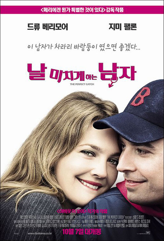 Fever Pitch Poster #2