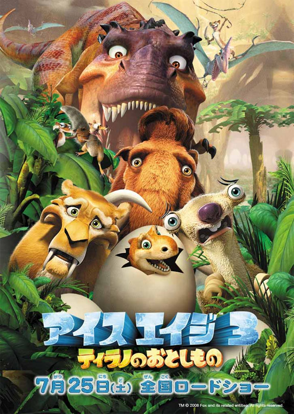Ice Age: Dawn of the Dinosaurs Poster #3