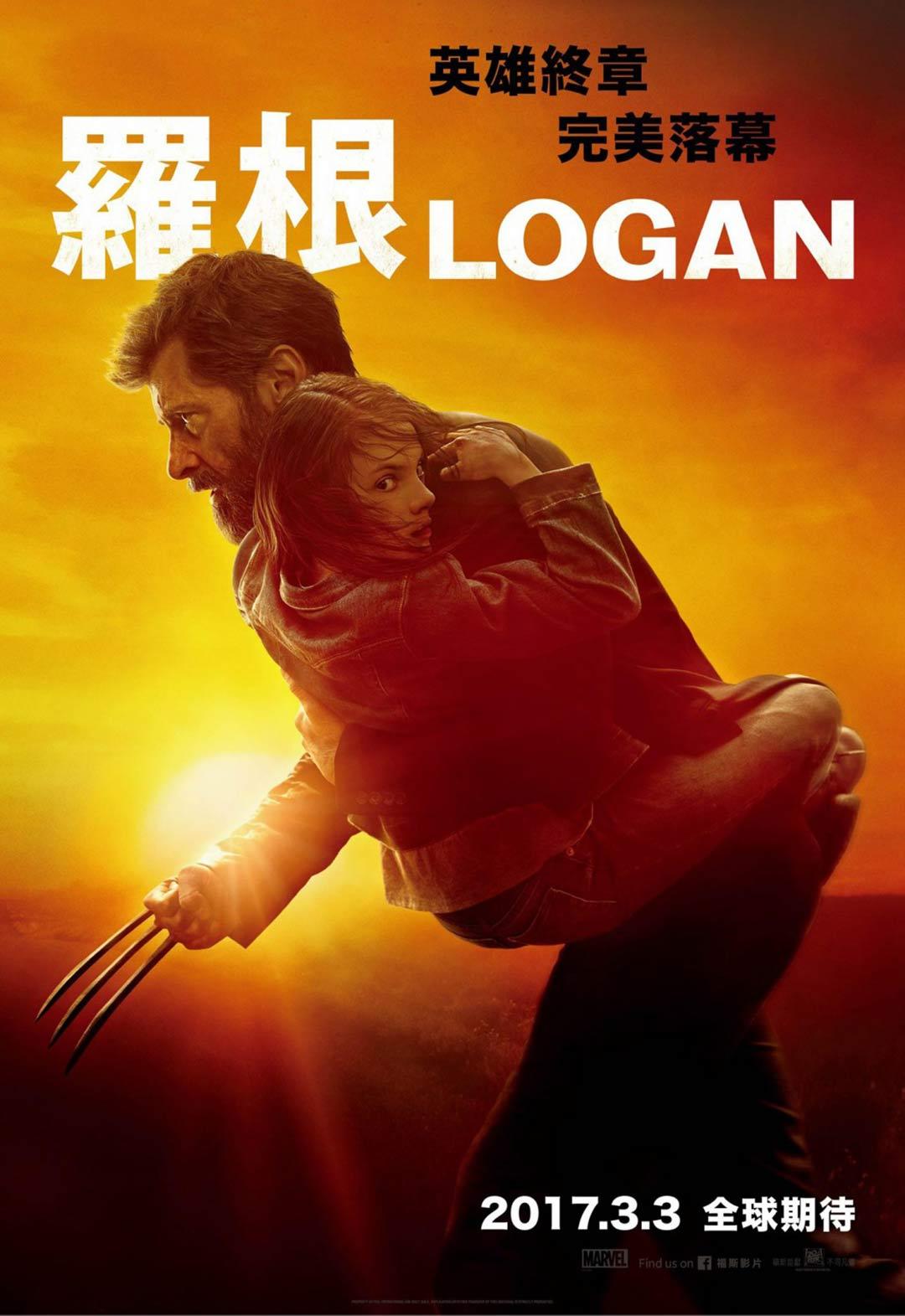 Logan Poster #5