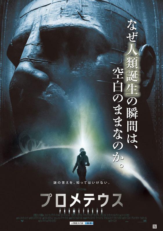 Prometheus Poster #7
