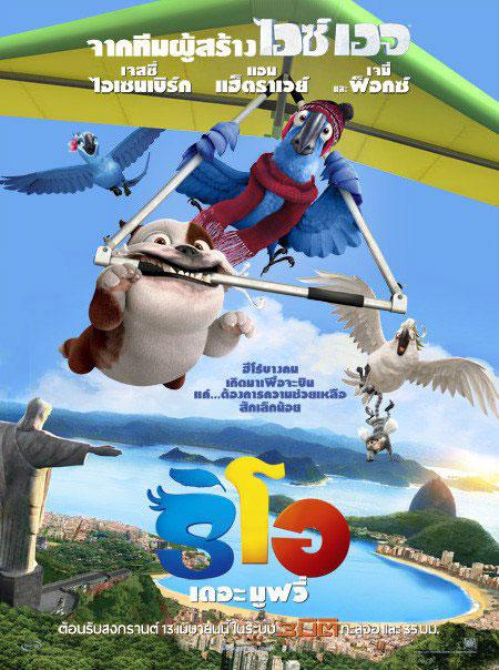 Rio Poster #12
