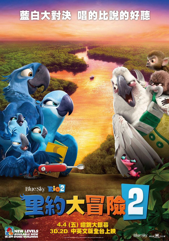 Rio 2 Poster #7