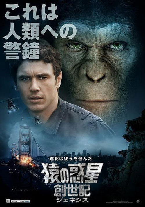 Rise of the Planet of the Apes Poster #9