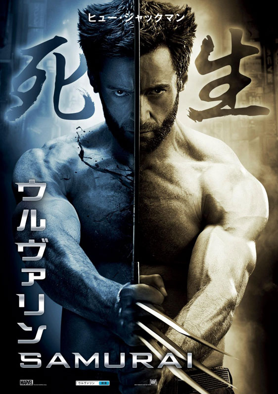The Wolverine Poster #6