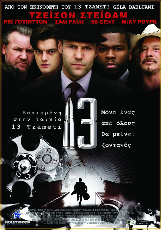 13 Poster #3