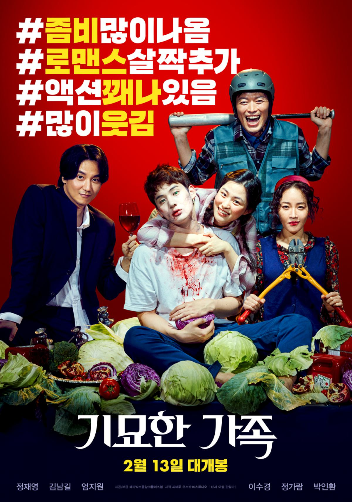 Zombie for Sale Poster #1