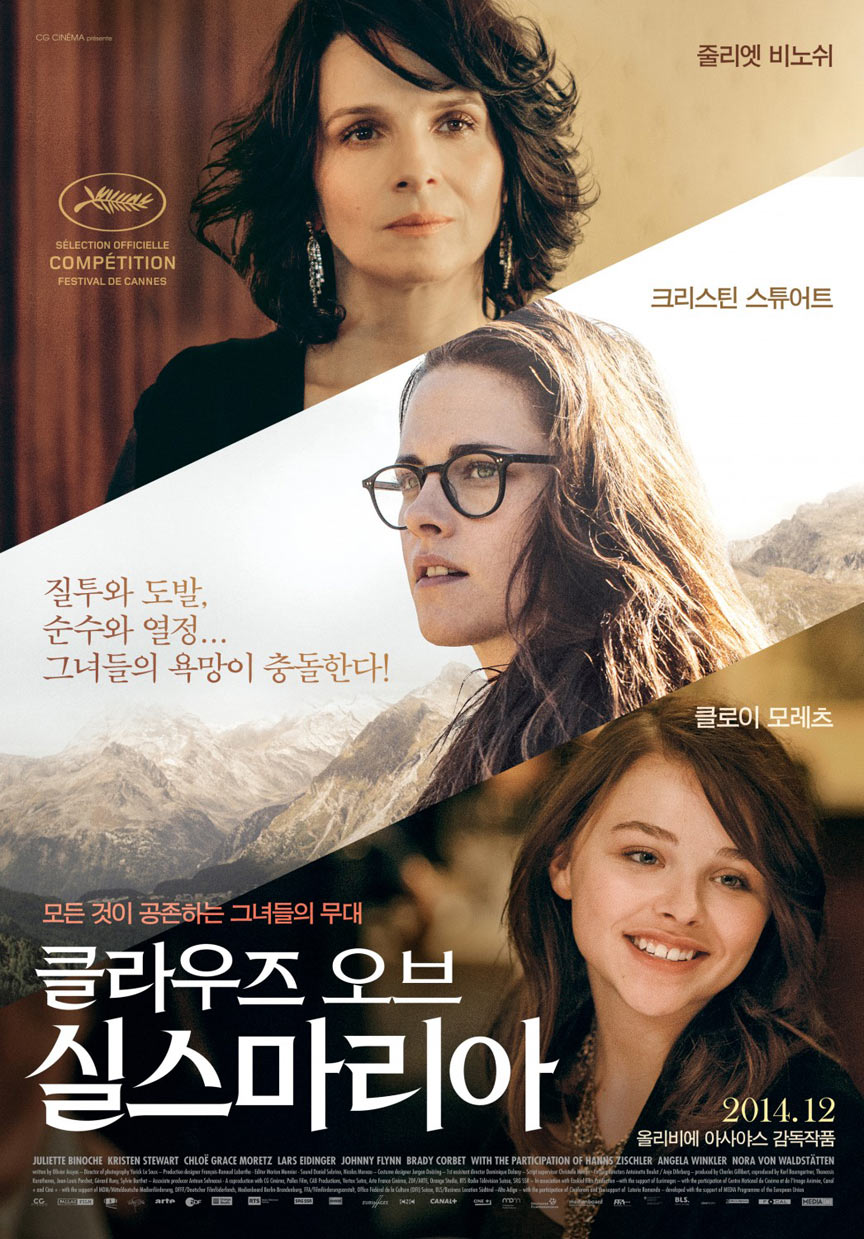 Clouds of Sils Maria Poster #5