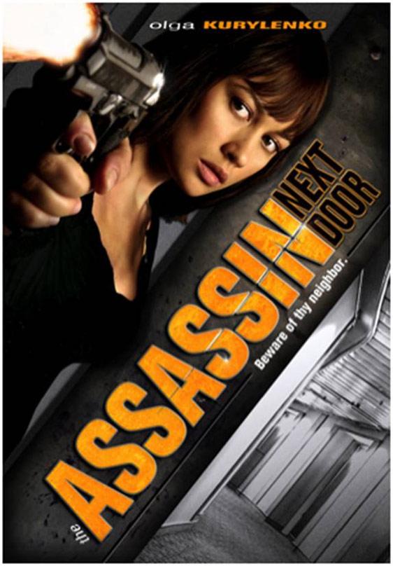 Kirot (The Assassin Next Door) Poster #2