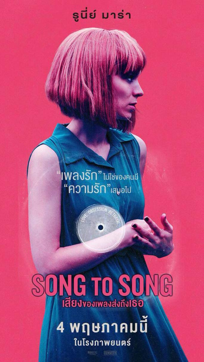 Song to Song Poster #2