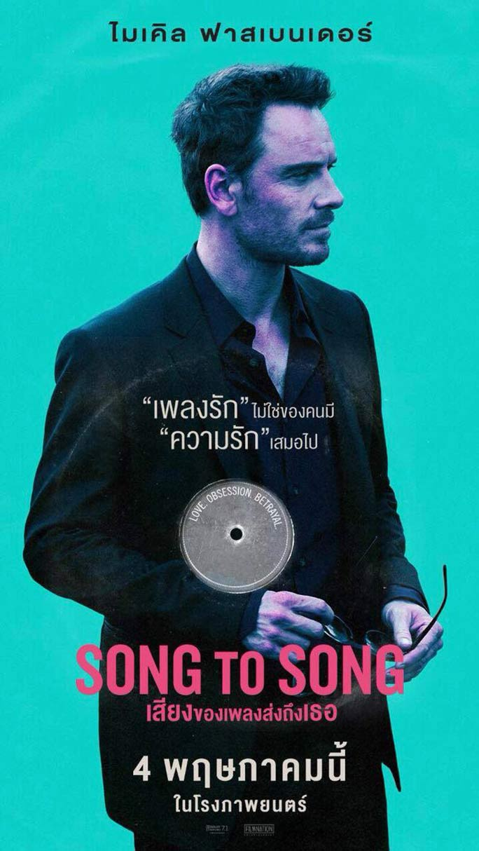 Song to Song Poster #5