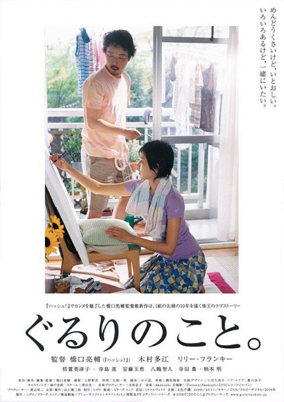 All Around Us (Gururi no koto) Poster #1