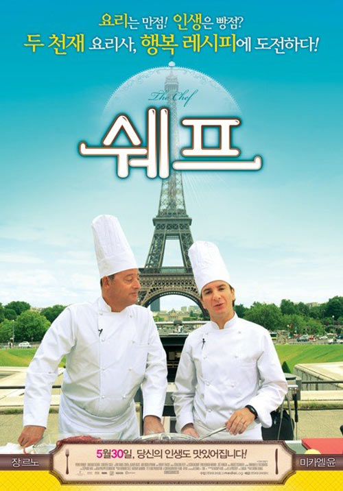 The Chef Poster #4
