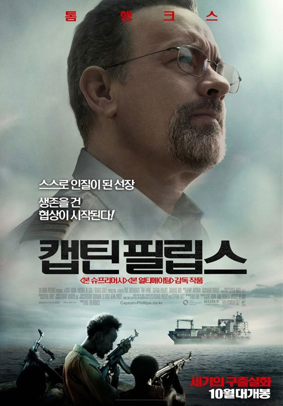Captain Phillips Poster #3