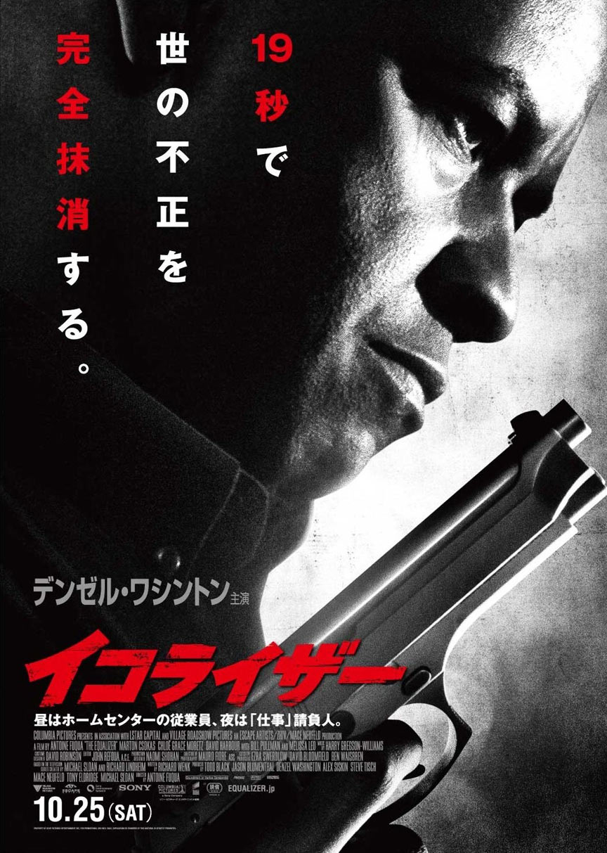 The Equalizer Poster #6