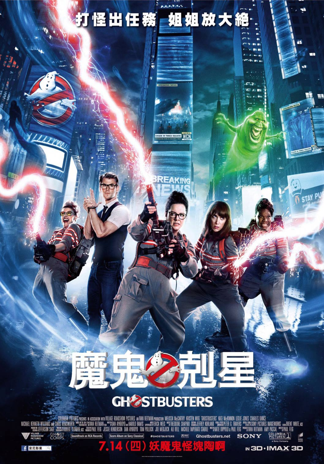Ghostbusters Poster #7