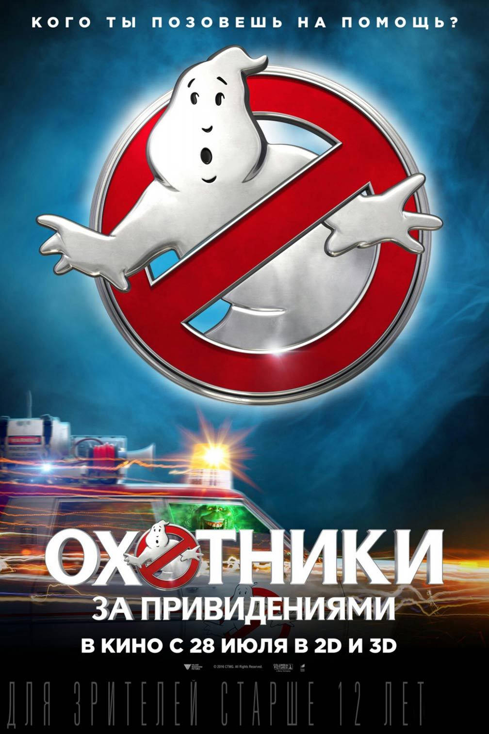 Ghostbusters Poster #9
