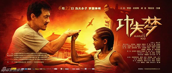 The Karate Kid Poster #5