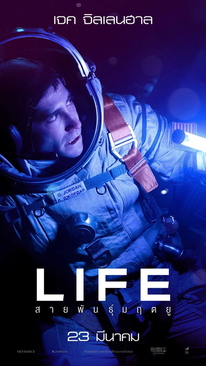 Life Poster #6